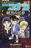 名探偵コナン 純黒の悪夢 (2) (少年サンデーコミックス)