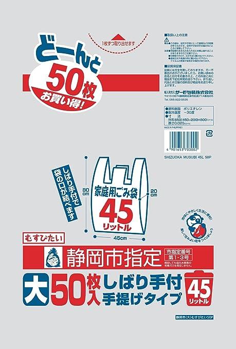 静岡市 ゴミ