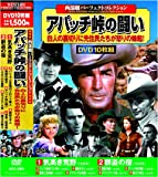 西部劇 パーフェクトコレクション アパッチ峠の闘い DVD10枚組 ACC-089