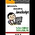 動作させながらゼロから学べるJavaScript