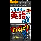人気教授の英語の授業