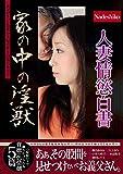 人妻情慾白書 家の中の淫獣 / Nadeshiko(ナデシコ) [DVD]