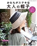 かたちがステキな大人の帽子 (レディブティックシリーズno.4626)