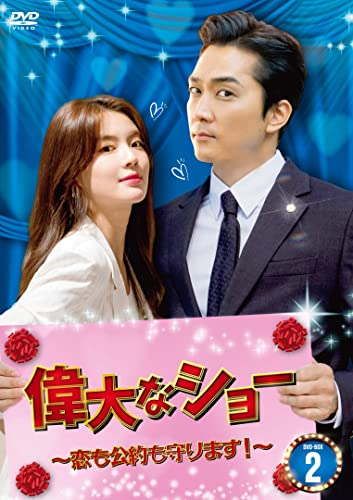 [DVD]偉大なショー~恋も公約も守ります!~ DVD-BOX2