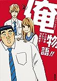小説版 俺物語!!2 (集英社コバルト文庫)