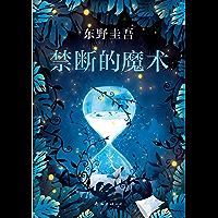 禁断的魔术(神探伽利略系列全新长篇小说,继《嫌疑人X的献身》和《圣女的救济》之后,汤川学再度破解奇案。)
