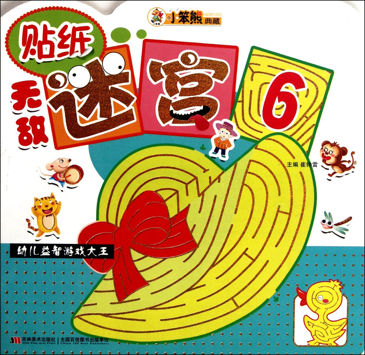 Read Online Maze in Sticking Paper- Babies Intelligent Games-6 (Chinese Edition) PDF