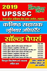 SOLVED PAPERS (2019 UPSSSC JA): 2019 UPSSSC JUNIOR ASSISTANT (20190705 Book 396) (Hindi Edition) Kindle Edition