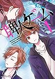 牌人ゲーム (1) (近代麻雀コミックス)
