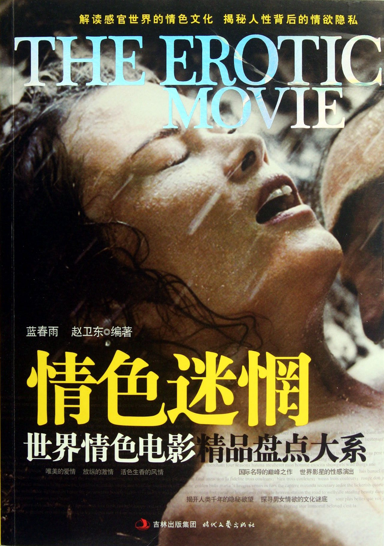 Classic erotic asian movie list