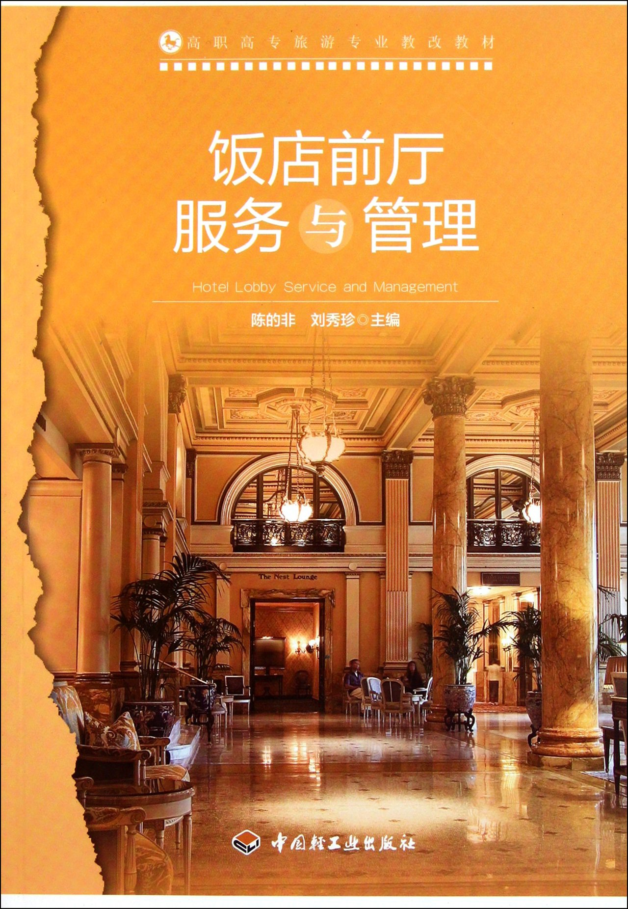 Hotel Front Office Service and Management (the educational reform