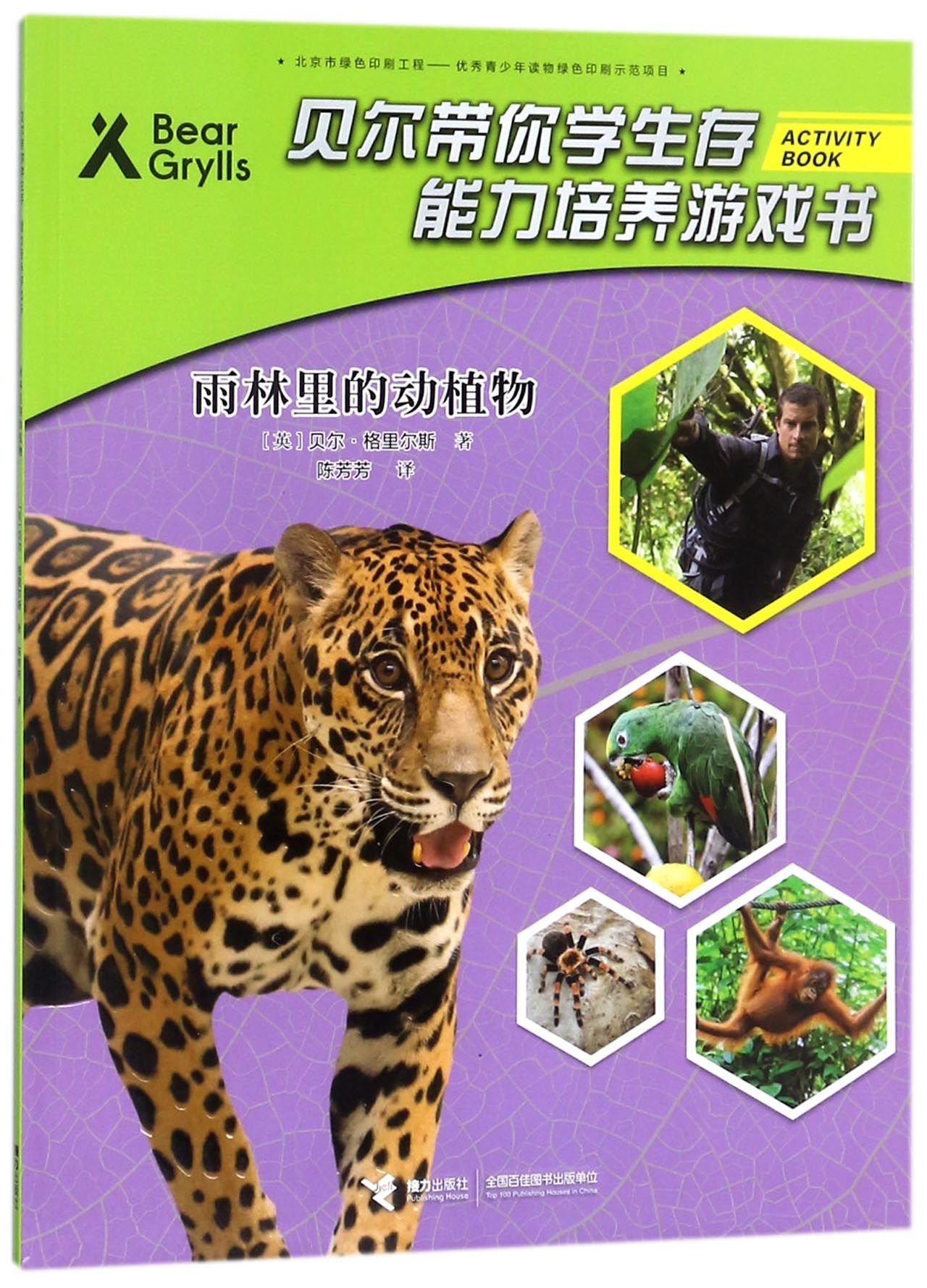 Read Online Bear Grylls Activity Series: Animals and Plants in Rainforest (Chinese Edition) PDF