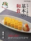 ちゃんと作れる基本の和食 (マガジンハウスムック)