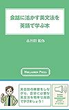 会話に活かす英文法を英語で学ぶ本: 【無料音声・日本語訳・音声解説DL付き】 (ナラボープレスブックス)