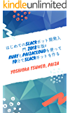 はじめてのSlackボット開発入門 2018年版: RubyとPaizaCloudを使って10分でSlackボットを作る