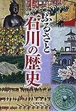ふるさと石川の歴史