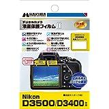HAKUBA デジタルカメラ液晶保護フィルムMarkII Nikon D3500 / D3400専用 DGF2-ND3500