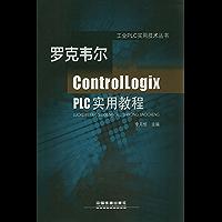 罗克韦尔ControlLogix PLC实用教程 (工业PLC实用技术丛书)