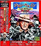 ジョン・ウェイン ベストコレクション DVD10枚組 レッドボックス ACC-113
