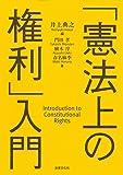 「憲法上の権利」入門
