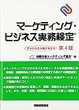 マーケティング・ビジネス実務検定 アドバンスト版テキスト〔第4版〕