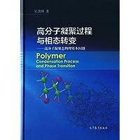 高分子凝聚过程与相态转变:高分子凝聚态物理基本问题