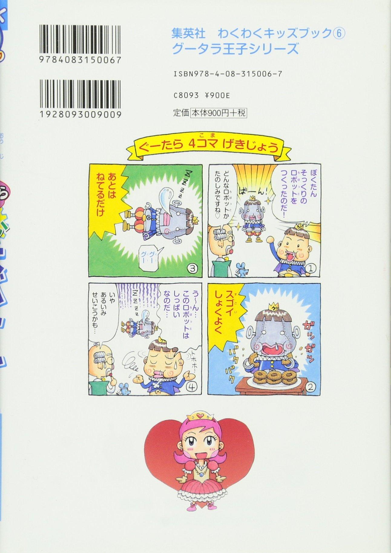 ぐーたら姫シリーズ
