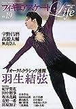 フィギュアスケートLife vol.19 (扶桑社ムック)