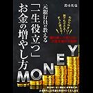 元銀行員が教える「一生役立つ」お金の増やし方