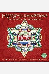 Hebrew Illuminations 2021 Wall Calendar: A 16-Month Jewish Calendar by Adam Rhine (English and Hebrew Edition) Calendar