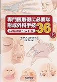 専門医取得に必要な形成外科手技36―口頭試問への対策〈上〉
