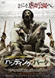 ハンティング・パーク [DVD]