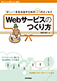 Webサービスのつくり方 ――「新しい」を生み出すための33のエッセイ Software Design plus