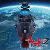 『宇宙戦艦ヤマト2202 愛の戦士たち』オリジナル・サウンドトラック vol.02