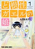 ど根性ガエルの娘 1 (ヤングアニマルコミックス)