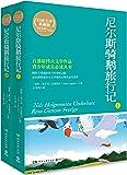 尼尔斯骑鹅旅行记(典藏版)(套装共2册)