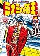 ミナミの帝王(138) (ニチブンコミックス)