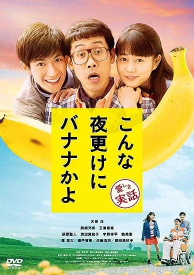 『こんな夜更けにバナナかよ 愛しき実話』DVD パッケージ