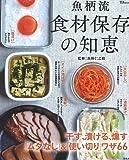 魚柄流 食材保存の知恵 (TJMOOK)