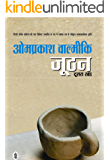 Joothan-2 (Hindi Edition)