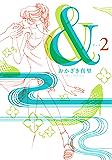 &(アンド) (2) (FEEL COMICS)