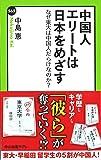 中国人エリートは日本をめざす - なぜ東大は中国人だらけなのか? (中公新書ラクレ 565)