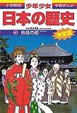 日本の歴史 奈良の都: 奈良時代 (小学館 版学習まんが―少年少女日本の歴史)