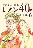 万年筆画 絵巻 レノン40 Gls.06 マンマ・ミーア (絵本屋.com)