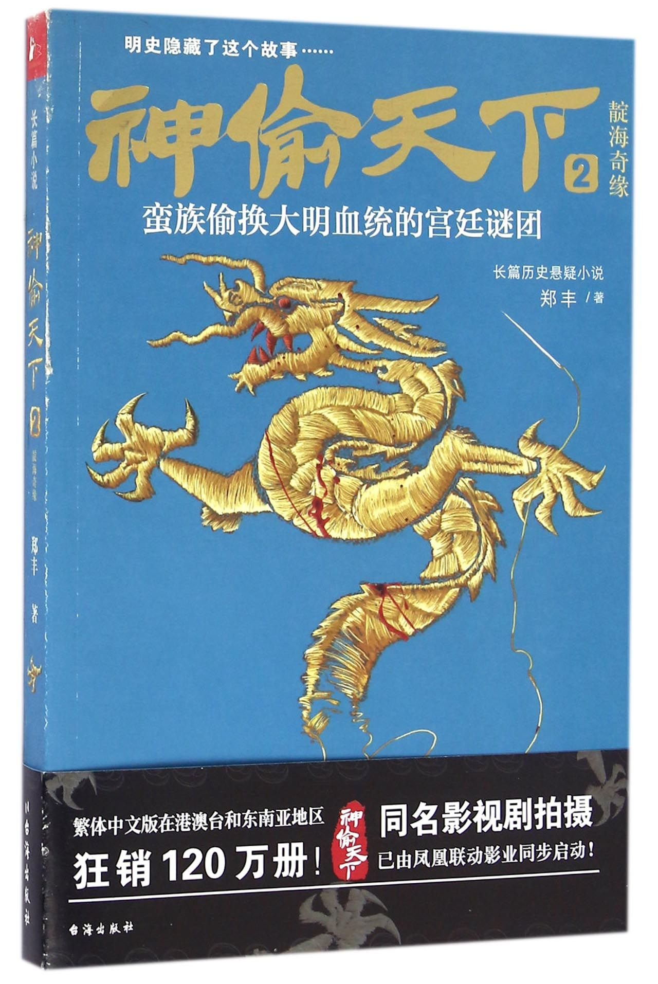 Download The World of Pickpockets 2: Strange Encounters in the Ocean (Chinese Edition) PDF
