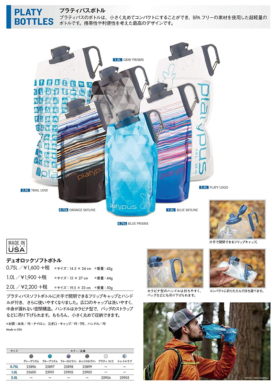 d65382e2e69 Platypus Duolock Soft bottle