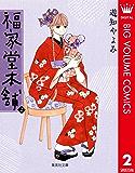 福家堂本舗 2 (マーガレットコミックスDIGITAL)