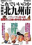地域批評シリーズ10 これでいいのか福岡県北九州市
