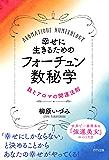 幸せに生きるためのフォーチュン数秘学 数とアロマの開運法則 (きずな出版)
