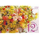 『花時間』12の花あしらいカレンダー2020 ([カレンダー])